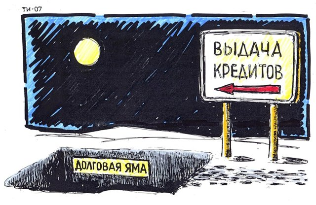 Россияне обнаружили себя в «долговой яме» размером 10,8 трлн рублей