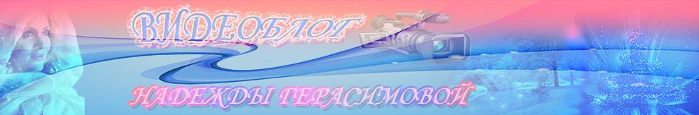 Видеоблог онлайн от Надежды Герасимовой