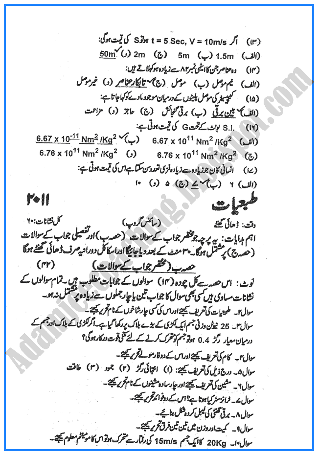 physics-urdu-2011-past-year-paper-class-x