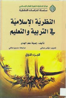 كتاب النظرية الاسلامية في التربية والتعليم - جميلة علم الهدى
