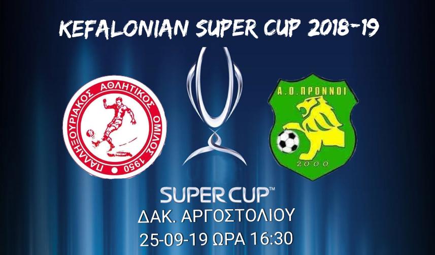 2ο Super Cup E.Π.Σ.Κ.Ι. Τετάρτη 22/9 16:30