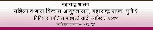 Mahila Bal Vikar Bharti 2014