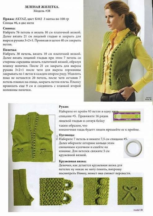 Вязание на спицах жилеты женские с о схемами
