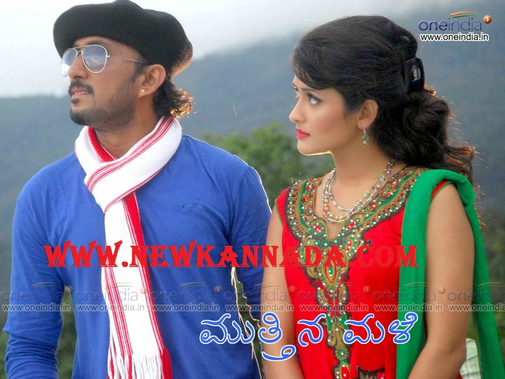 Mutthina Malayeli (2014) Kannada Mp3 Songs Download