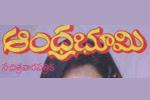 andhra bhoomi sunday magazine