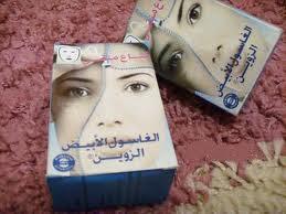 a1  خلطة رائعة لتبييض الجسم و الوجه و المنطقة الحساسة