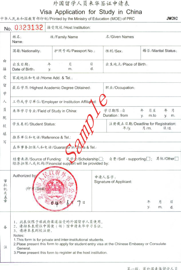my blcu blog what is a jw 202 chinese student visa form
