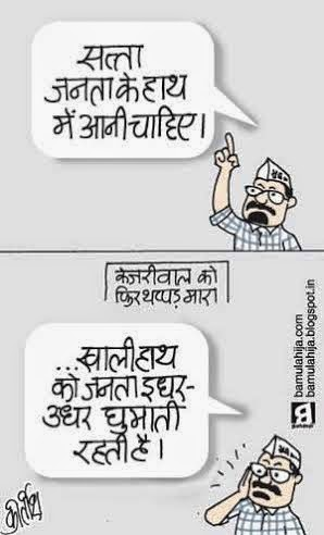 arvind kejriwal cartoon, AAP party cartoon, aam aadmi party cartoon, cartoons on politics, indian political cartoon, election 2014 cartoons