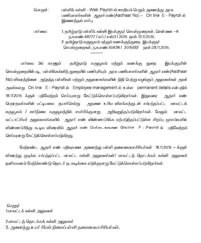 ஆதார் எண் Online E -Pay Roll - ல் இணைக்க வேண்டும் - பள்ளிக்கல்வி இயக்குனர்