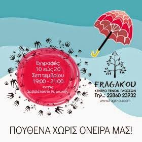 κέντρο ξένων γλωσσών Φραγκάκου