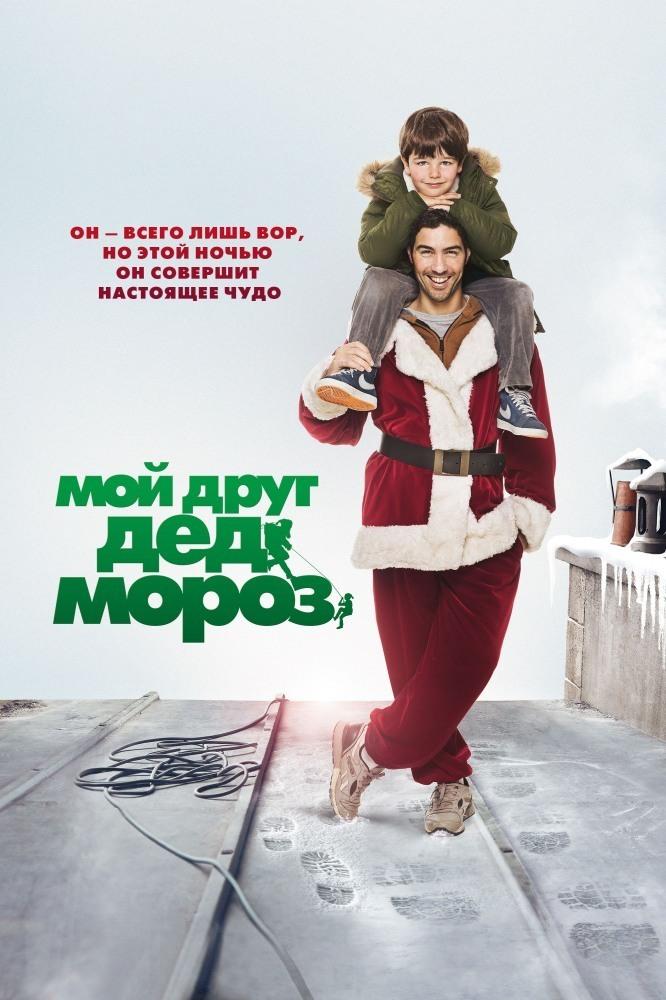 O Papai Noel – Dublado (2014)