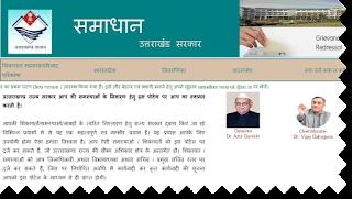 Uttarakhand Government Samadhan