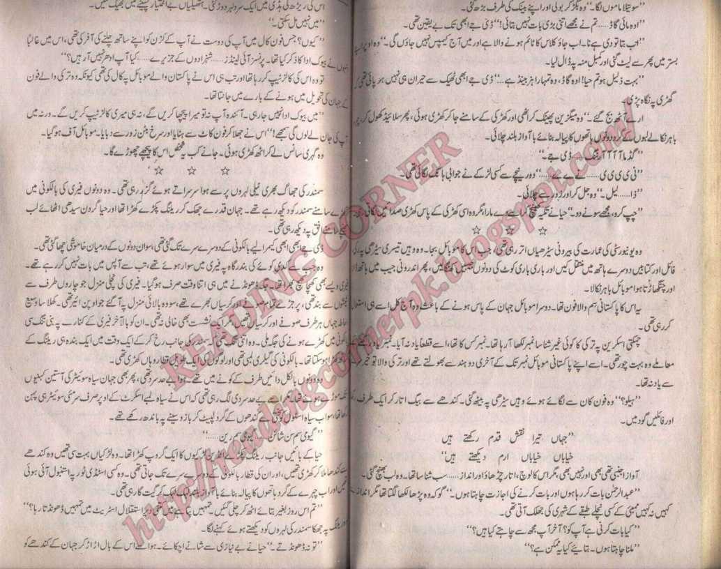Kitab Dost: Jannat ke pattay novel by Nimra Ahmed Online Reading