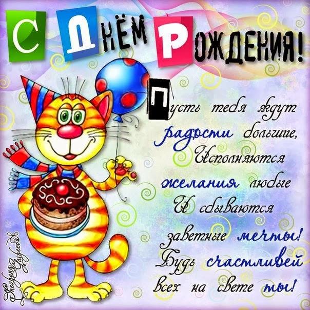 Поздравления с днем рождения девушки в прозе прикольные