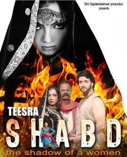 Watch Online Teesra Shabd Full Movie Free Download Hindi Dubbed