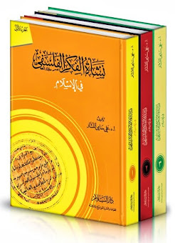 رائد الفلسفة الإسلامية (الثالث):