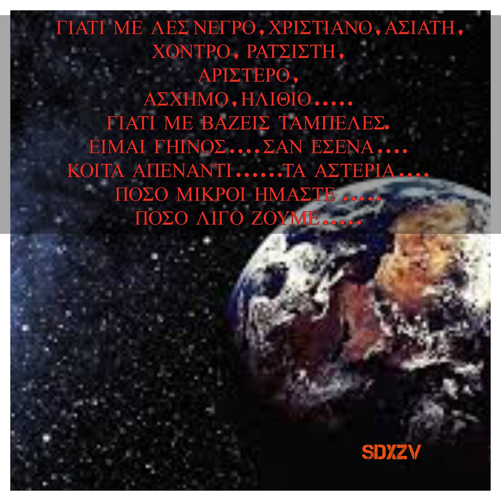 Je suis ..... la Terre