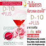 ดี-เท็น พลัส (D-10 Plus+)