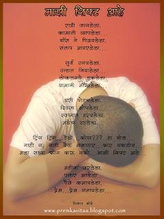 marathi prem katha1