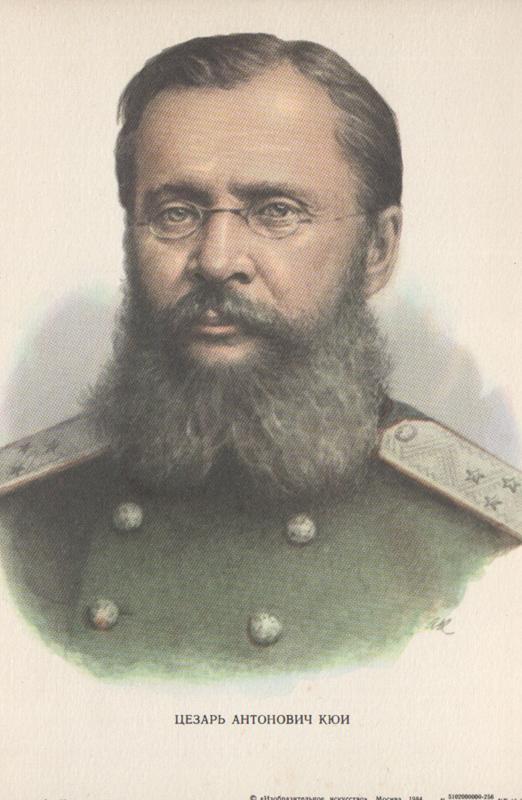 ЖЗЛ - Музыка: Цезарь Антонович Кюи (1835 - 1918)