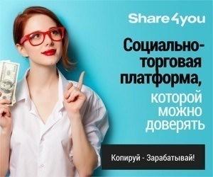 Сервис Share4you