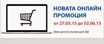 ТЕХНОПОЛИС Онлайн Промоции 27 Май - 2 Юни