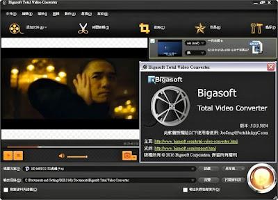 萬能影片音樂轉檔軟體,Bigasoft Total Video Converter V5.0.9.5854 繁體中文綠色免安裝版!