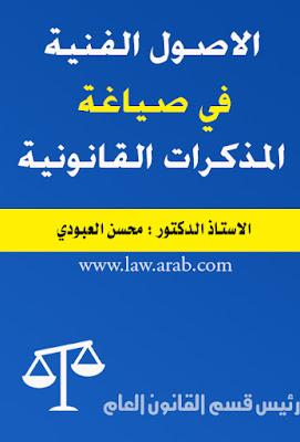 المذكرات القانونية