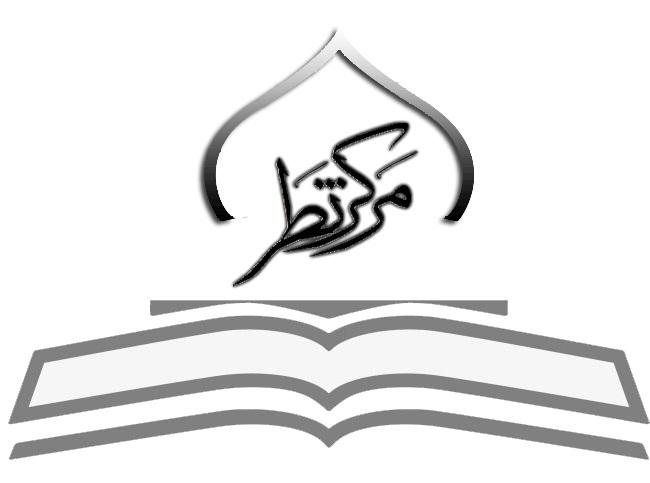 مركز نظرللبحوث والدراسات الدينية