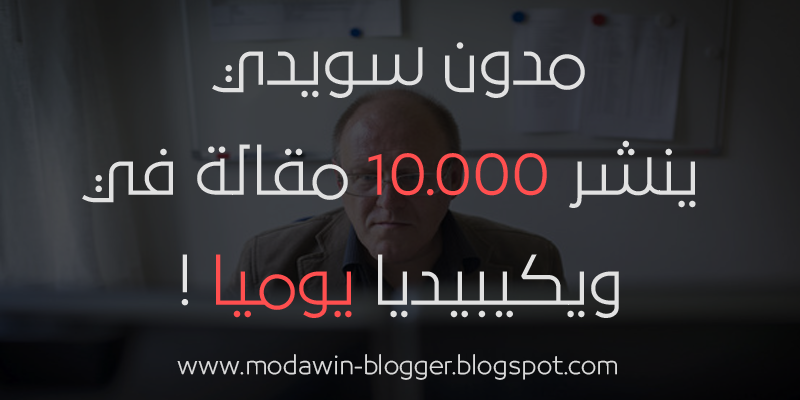 مدون سويدي ينشر 10.000 مقالة في ويكيبيديا يوميا !
