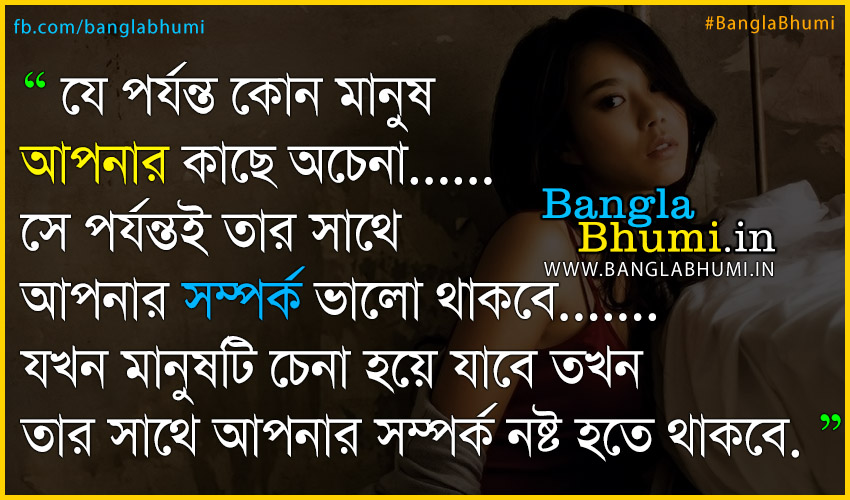 bengali sad love quotes that make you cry bengali