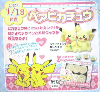 Pokemon Pikachu Plush Male Female Set (Pair Pikachu) PokeCenJP