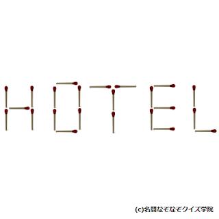 Q167 HOTEL