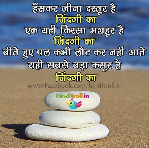 हँसकर जीना दस्तूर है ज़िंदगी का | Motivational Hindi Wallpaper | Motivational HIndi Quotes Picture