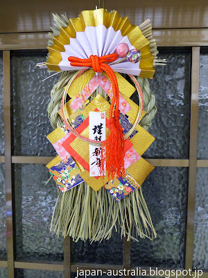 Shimekazari