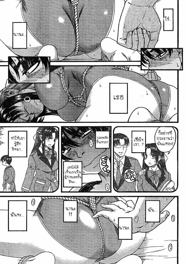 Nana to Kaoru 14 - หน้า 14