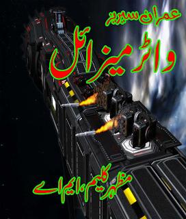 Water Missile By Mazhar Kaleem