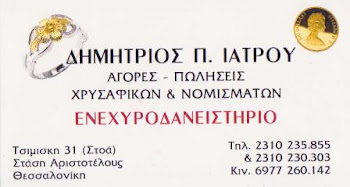 Ενεχυροδανειστήριο-Δημήτριος Π. Ιατρού
