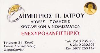 Ενεχυροδανειστήριο-Δημήτριος Π. Ιατρού