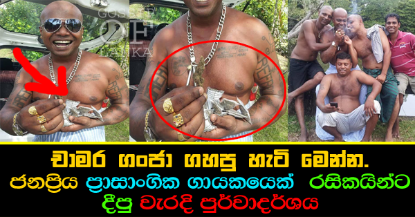 Chamara Ranawaka gives bad advice to young genaration