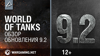 World of Tanks 9.2