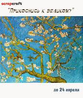 http://scrapcraft-ru.blogspot.ru/2015/04/24.html
