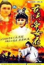Phim Võ Hiệp Đế Nữ Hoa