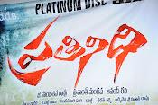 Prathinidhi Audio Platinum Disk function-thumbnail-1