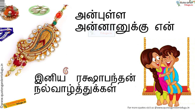 Best Rakshabandhan quotes for sisters in tamil 930