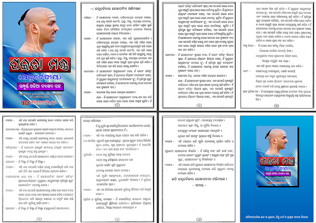 Free eBook: Odia Jajnopabit Abhimantran (Paita Mantra) [Yajurvedi] With Describe PDF Download ପଇତା ମନ୍ତ୍ର ଯଜ୍ଞୋପବିତ ଅଭିମନ୍ତ୍ରଣ ମନ୍ତ୍ର ବହି ଓଡିଆରେ