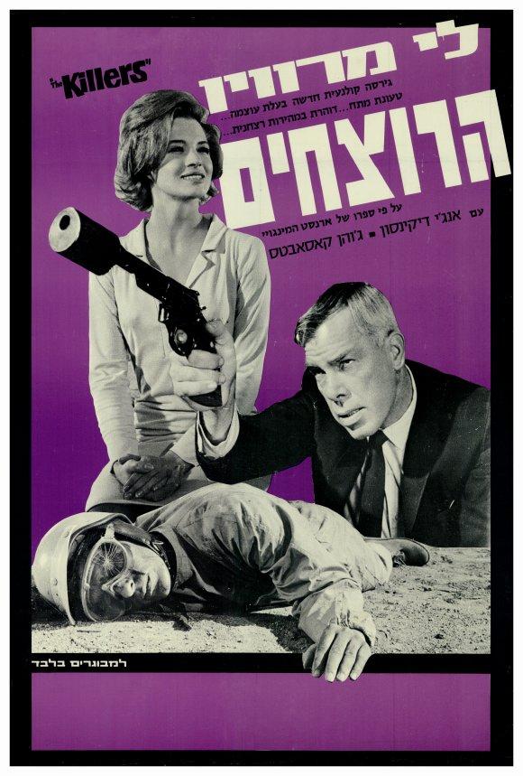 the killers movie 1964online free movie streaming