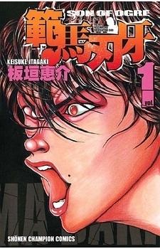 Hanma Baki Manga