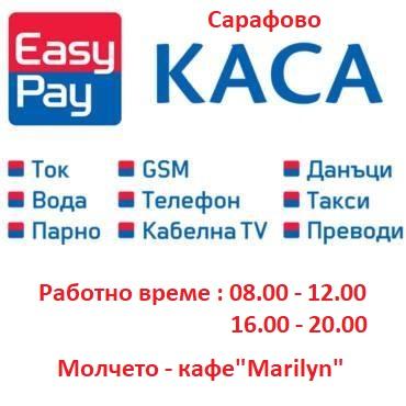 Здравейте приятели. Касата на Easy Pay в Сарафово няма да работи до 13.05.2020 г.