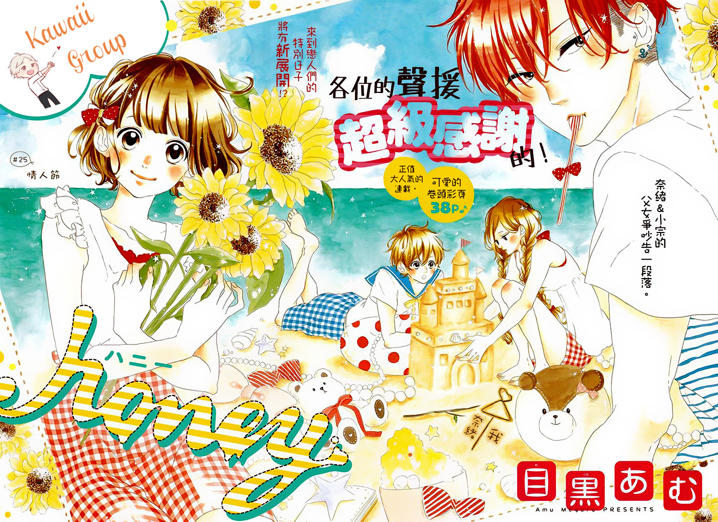 Honey Chapter 25 - Hamtruyen.vn